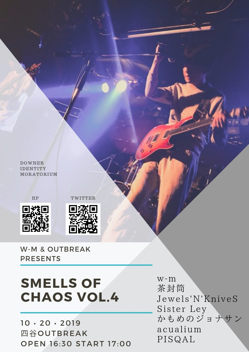 SMELLS OF CHAOS VOL.4