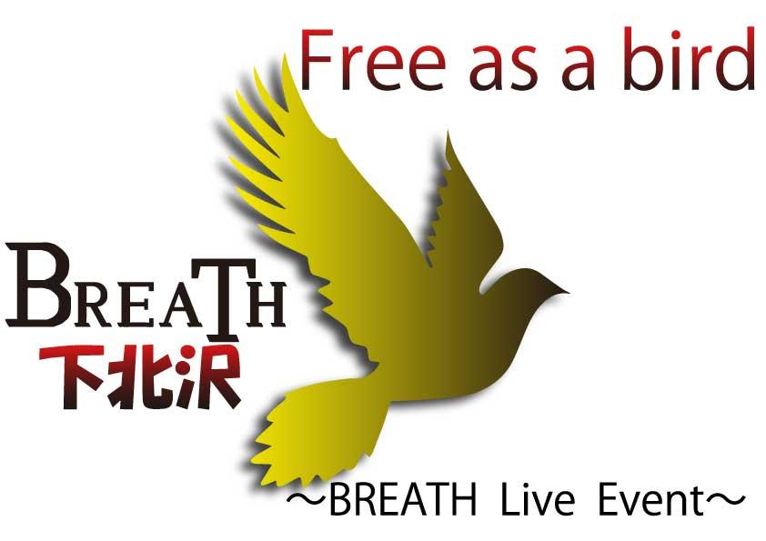 BREATH 9周年月間 free as a bird