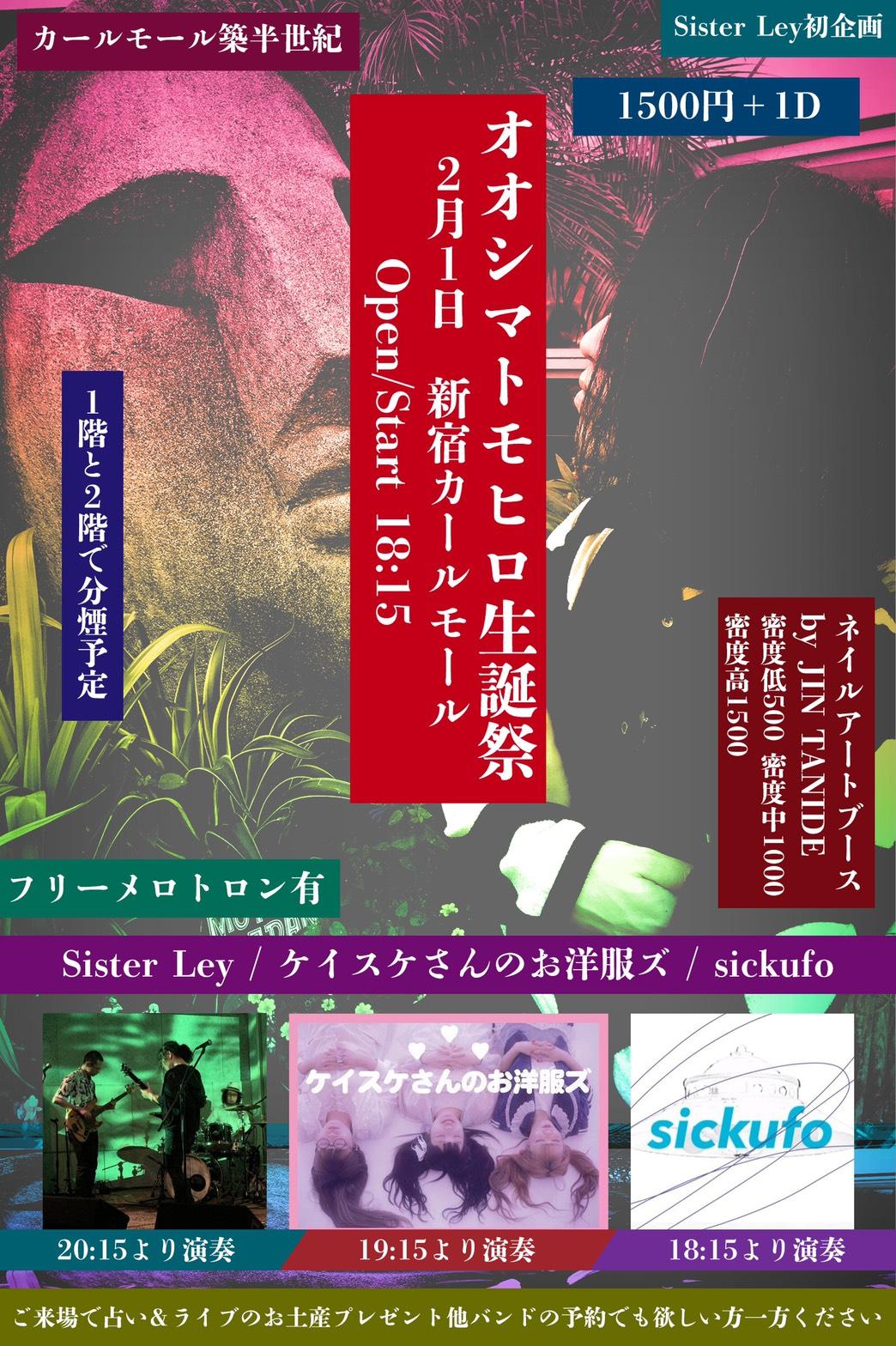 オオシマトモヒロ生誕祭