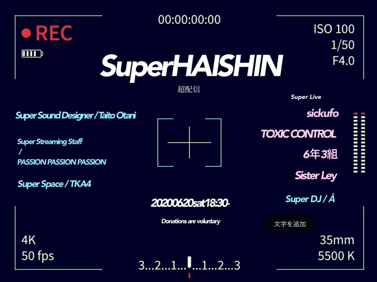 SuperHAISHIN