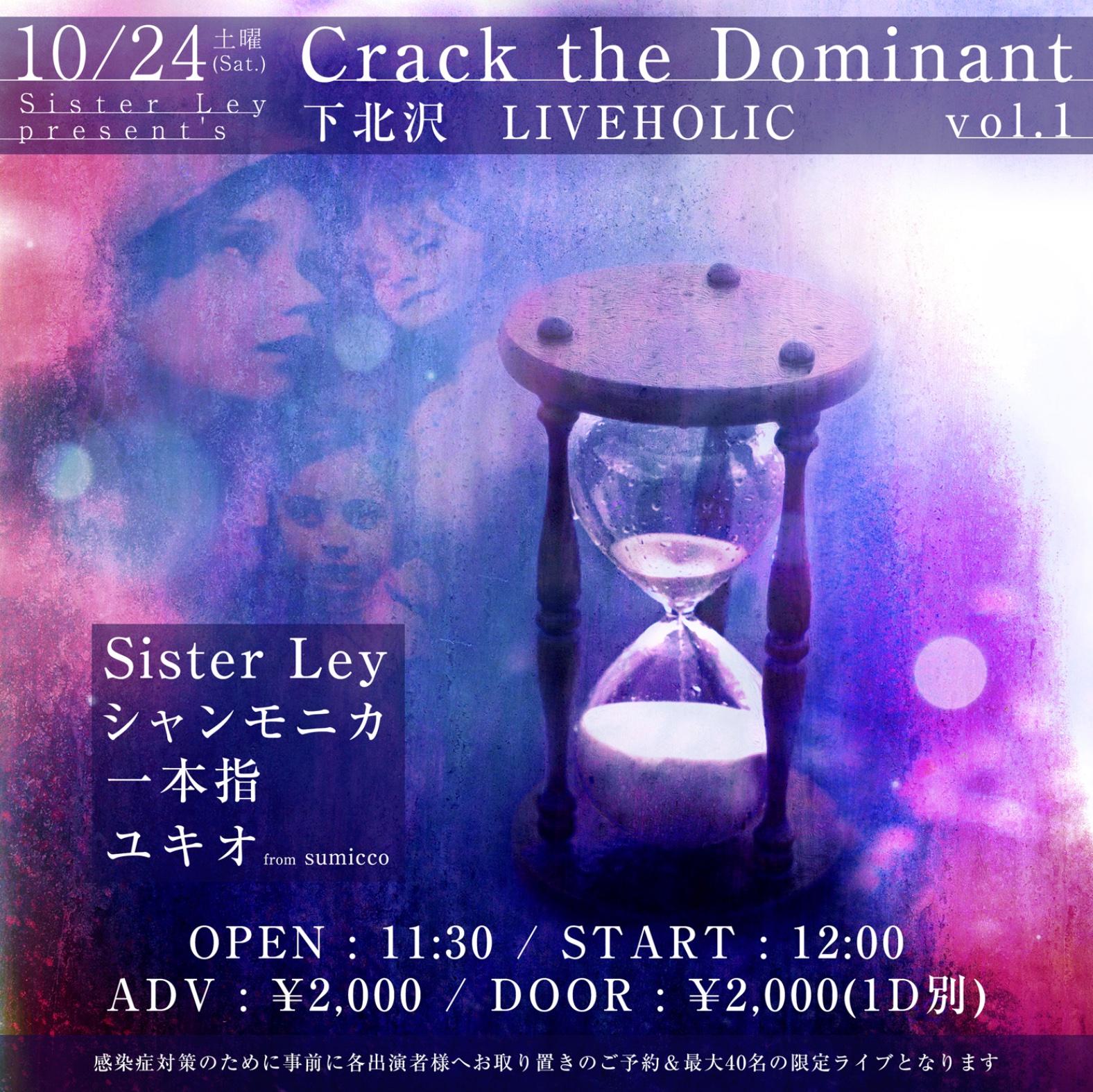 Sister Ley presents Crack the Dominant Vol.1