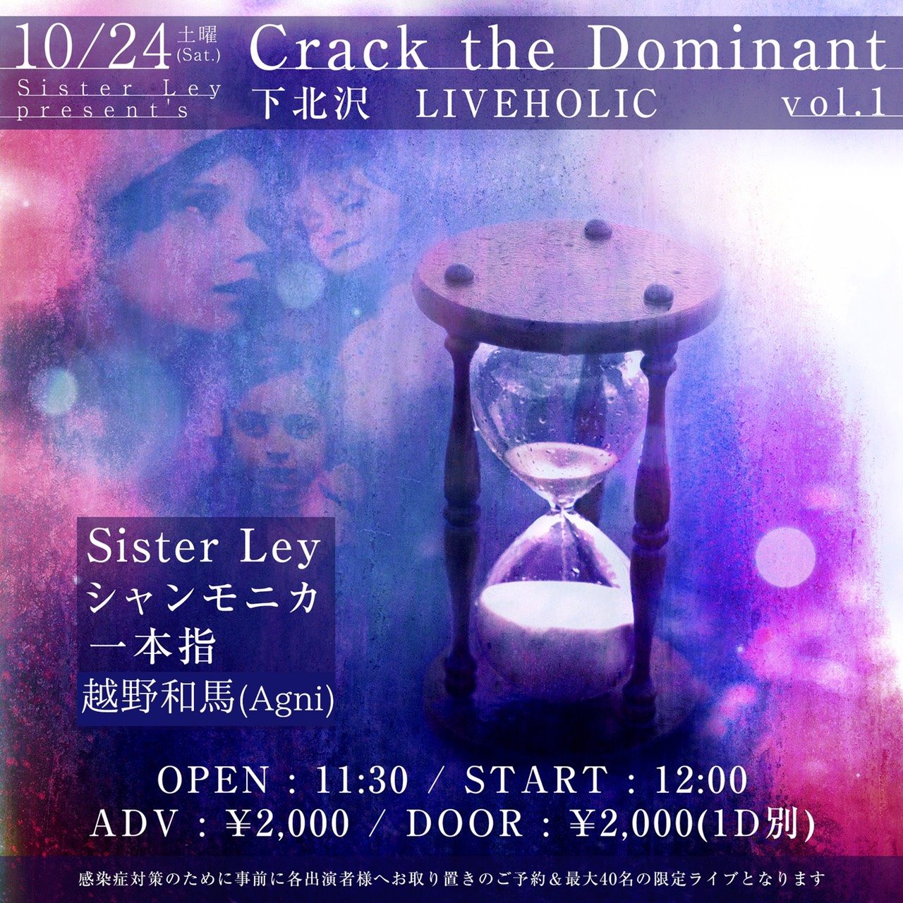 Sister Ley presents Crack the Dominant Vol.1