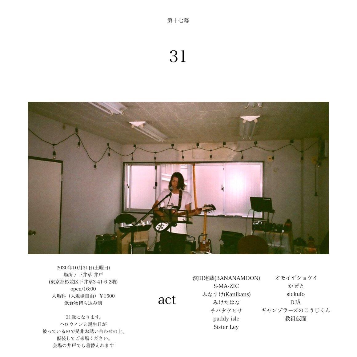 第十七幕『31』