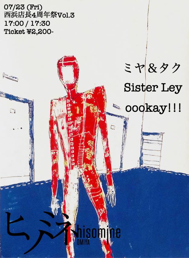 西浜店長4周年祭Vol.3